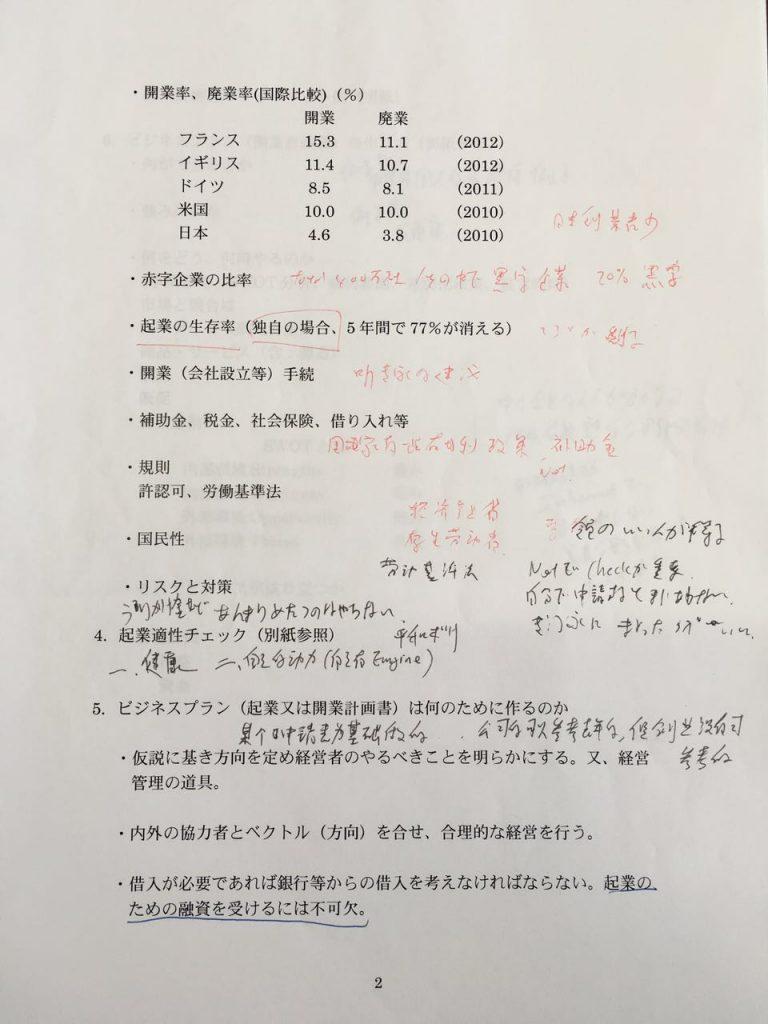 Tanaka-san-03